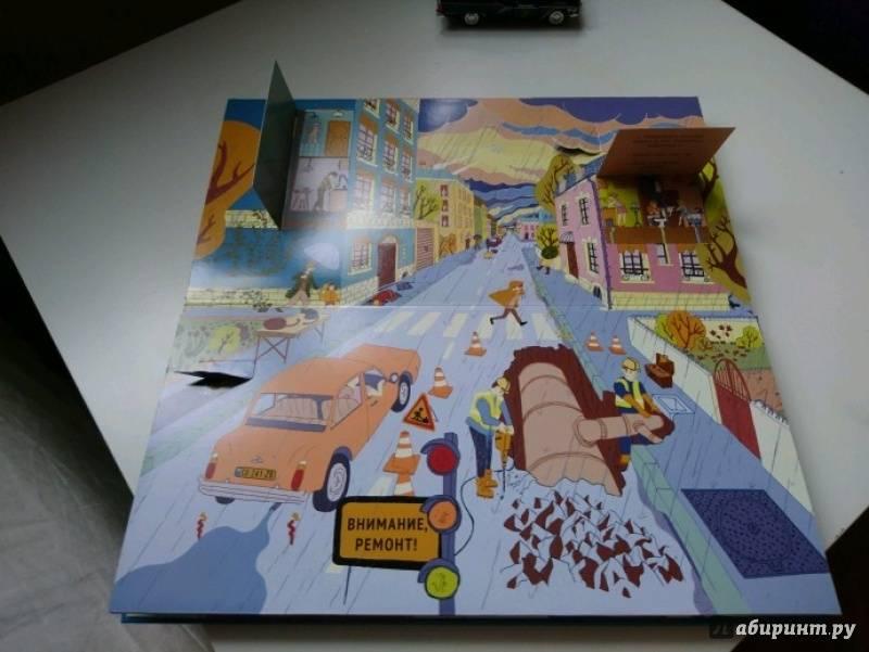 Иллюстрация 82 из 92 для Город над землей и под землей - Боманн, Уар   Лабиринт - книги. Источник: Лавриненко Елена