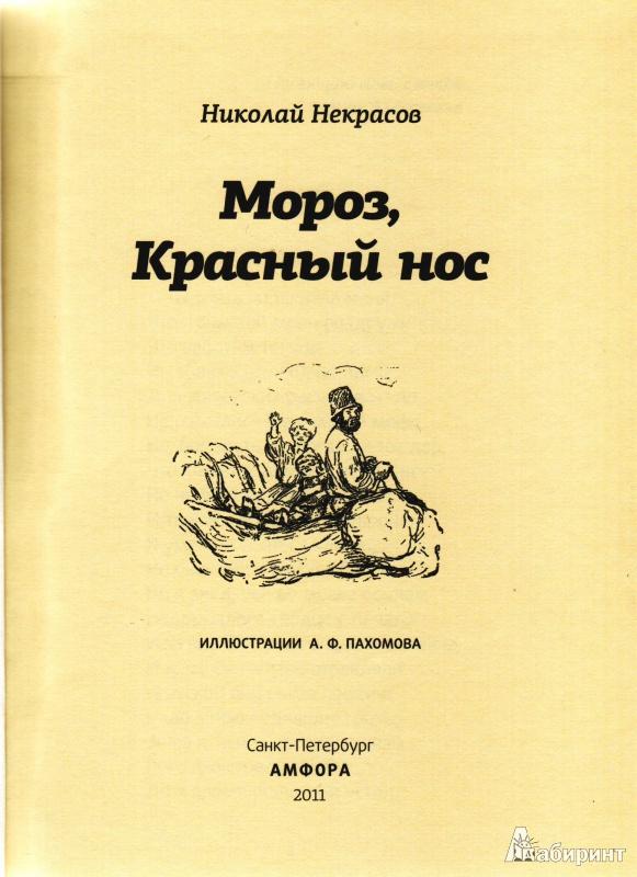 Иллюстрация 2 из 51 для Мороз, Красный нос - Николай Некрасов | Лабиринт - книги. Источник: Трубадур