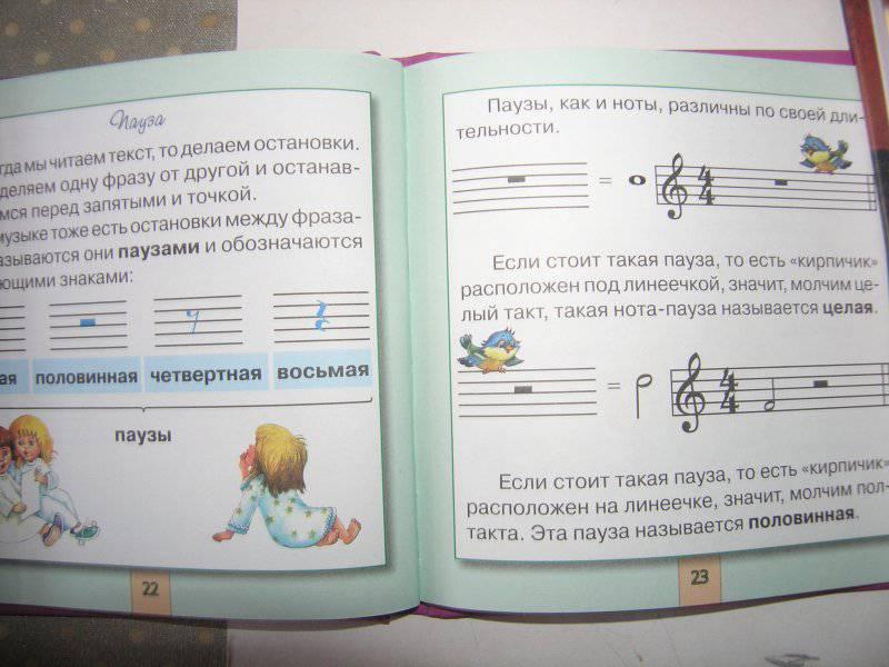 Иллюстрация 14 из 22 для До-ре-ми - Галина Шалаева | Лабиринт - книги. Источник: Нютка