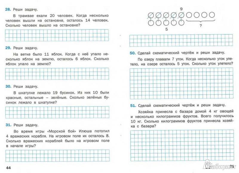 Математика 2 класс решение текстовых задач ответы решение задачи про 30 рублей