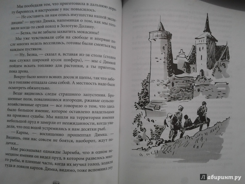 Иллюстрация 25 из 33 для Четверо из России - Василий Клепов | Лабиринт - книги. Источник: Olga