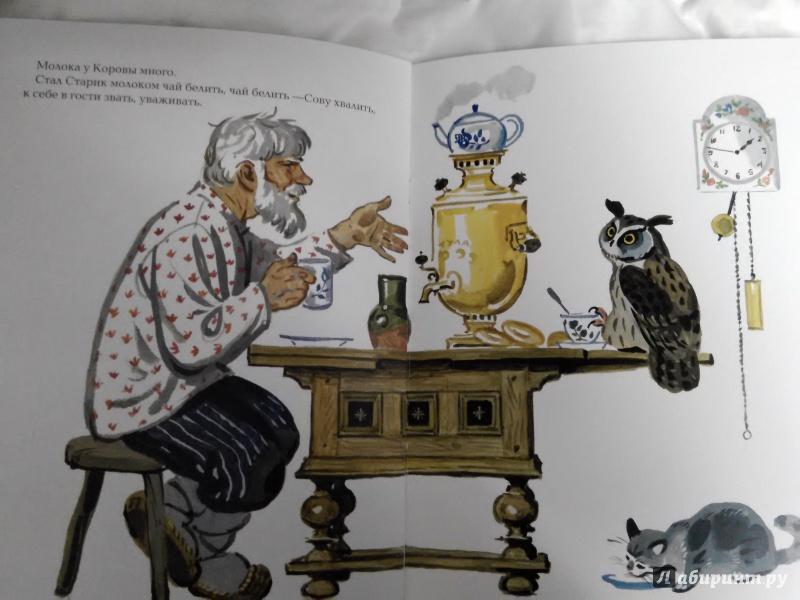 Иллюстрация 24 из 36 для Сова - Виталий Бианки | Лабиринт - книги. Источник: Наталья