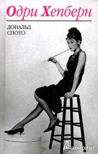 Иллюстрация 1 из 12 для Одри Хепберн - Дональд Спото | Лабиринт - книги. Источник: k & w a m