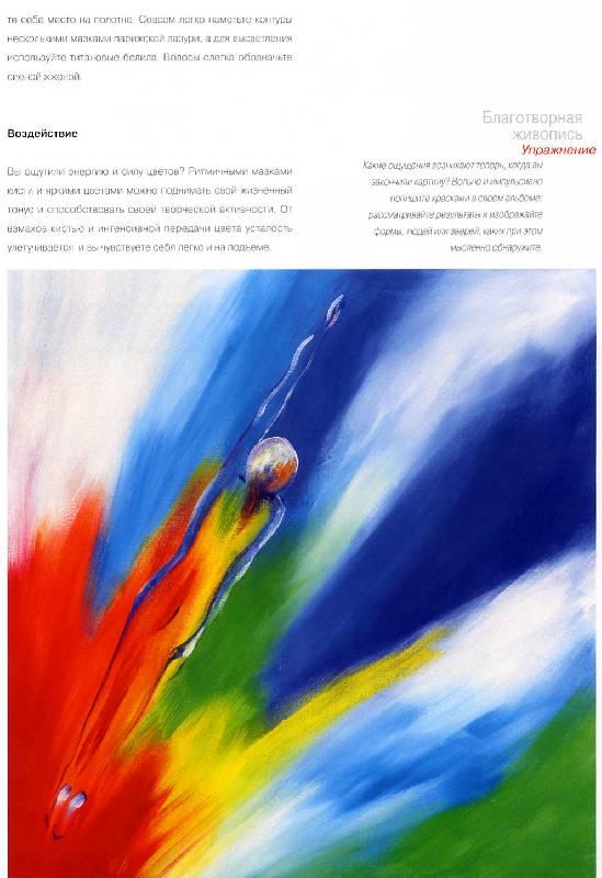 Иллюстрация 25 из 26 для Картины для души. Живопись всеми чувствами - Габриеле Шуллер | Лабиринт - книги. Источник: Росинка