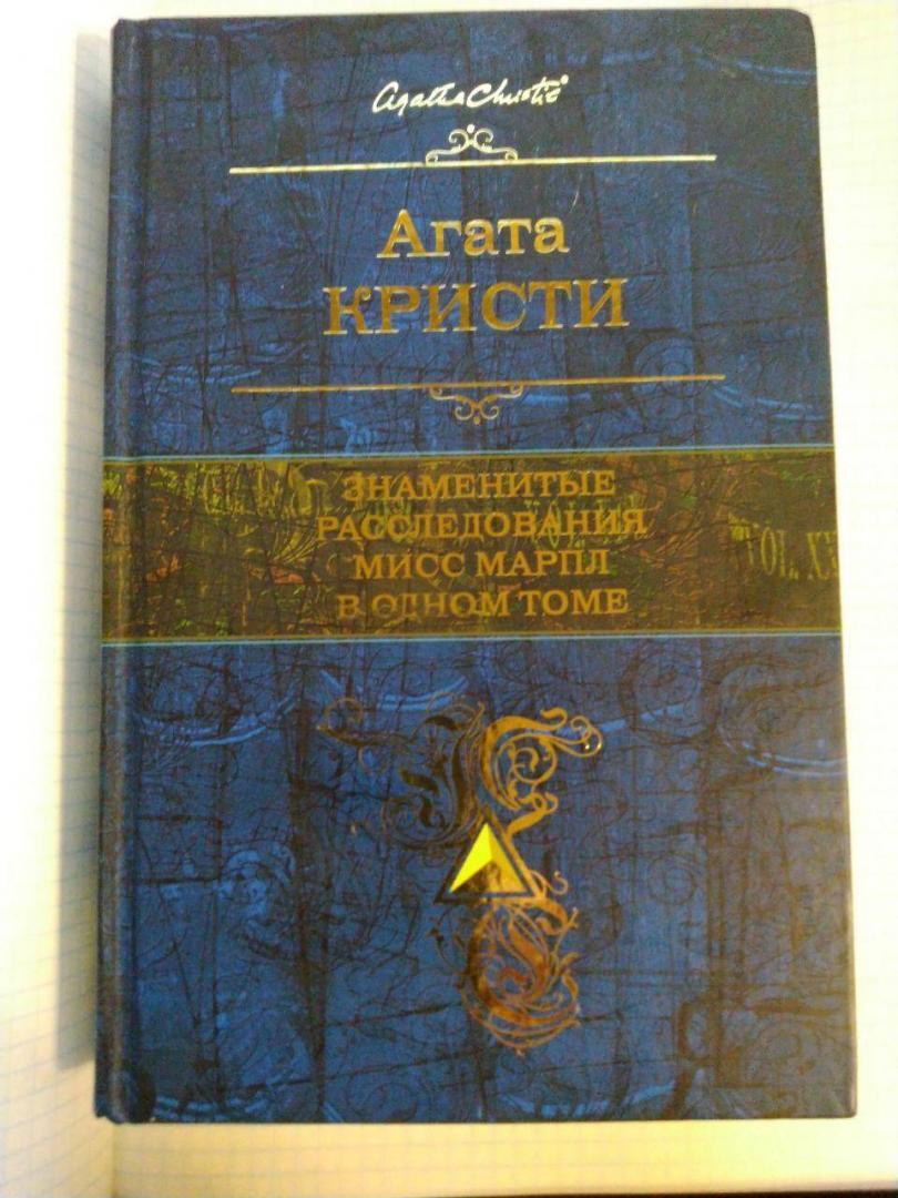 Иллюстрация 47 из 52 для Знаменитые расследования Мисс Марпл в одном томе - Агата Кристи | Лабиринт - книги. Источник: Анна С.
