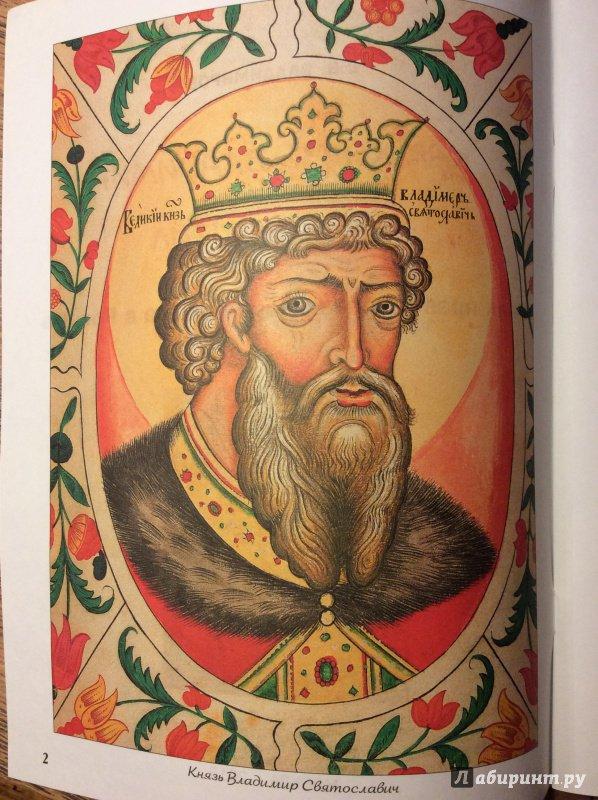 картинка с портретом владимира великого жил кот