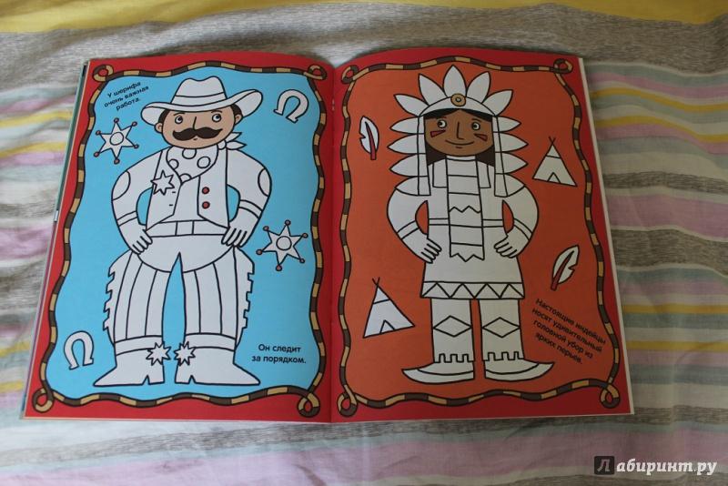 Иллюстрация 23 из 59 для Первая раскраска для мальчиков ...