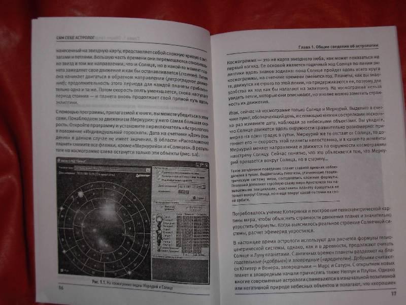 Иллюстрация 7 из 8 для Сам себе астролог: Составление индивидуальных гороскопов (+СD) - Инна Кублицкая | Лабиринт - книги. Источник: ---Марго----