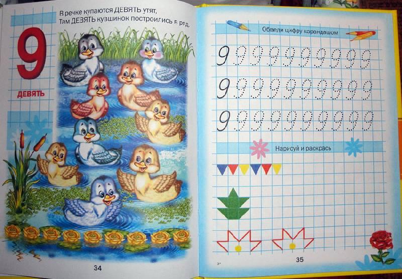 Иллюстрация 16 из 19 для Учимся писать цифры. Стихи и прописи - Татьяна Комзалова | Лабиринт - книги. Источник: АннаЛ
