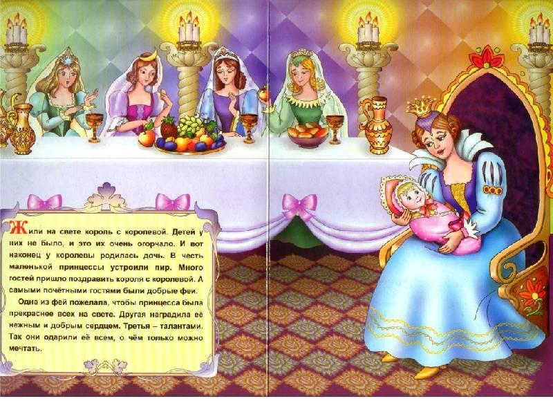 Иллюстрация 1 из 3 для Спящая красавица - Шарль Перро | Лабиринт - книги. Источник: Zhanna