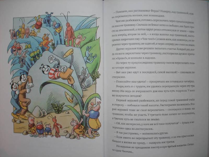 Иллюстрация 12 из 34 для Муравьи, вперед! - Ондржей Секора | Лабиринт - книги. Источник: Сорокина  Лариса