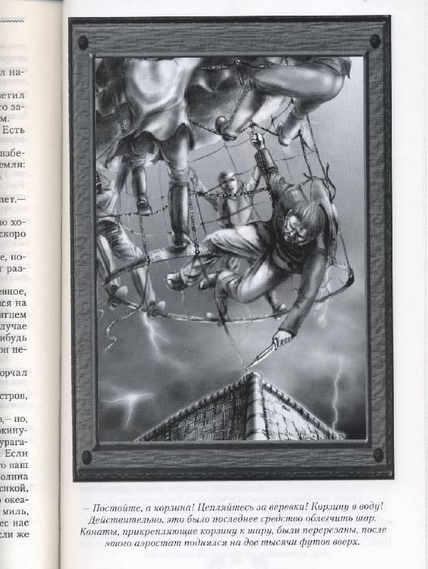 Иллюстрация 1 из 4 для Таинственный остров - Жюль Верн | Лабиринт - книги. Источник: Мррр