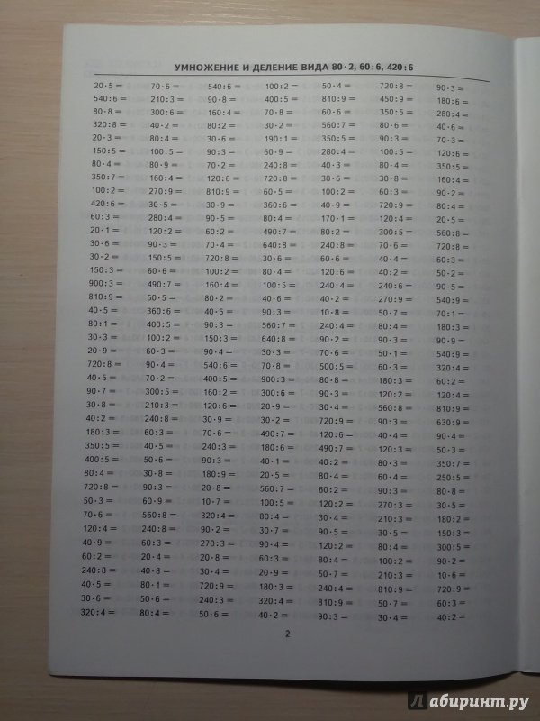 Иллюстрация 10 из 22 для Тренировочные примеры по математике. 3-4 класс. Внетабличное умножение и деление. ФГОС - Марта Кузнецова   Лабиринт - книги. Источник: Потапова Анна