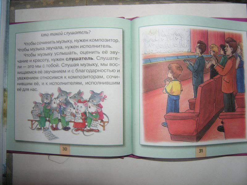 Иллюстрация 18 из 22 для До-ре-ми - Галина Шалаева | Лабиринт - книги. Источник: Нютка