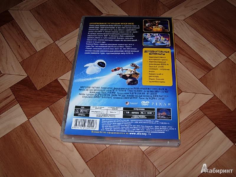 Иллюстрация 3 из 7 для Валл-и (DVD) - Энди Стэнтон | Лабиринт - Источник: Золотарев  Александр Владимирович