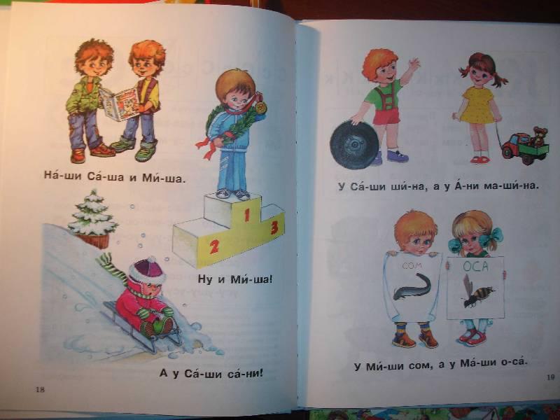Иллюстрация 1 из 3 для Букварь для мальчиков - Галина Шалаева   Лабиринт - книги. Источник: Любительница книг