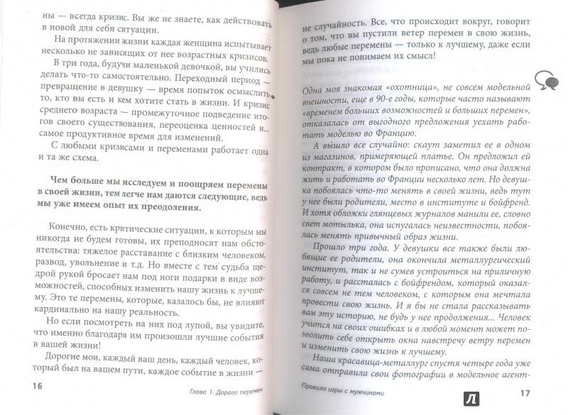 Иллюстрация 6 из 7 для Правила игры с Мужчинами - Алиса Метелина | Лабиринт - книги. Источник: Тесла