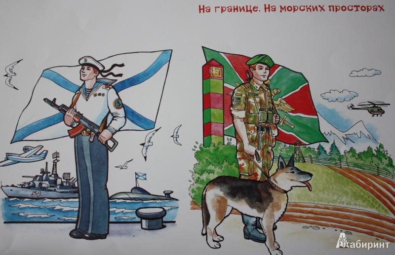 Картинки на тему защитники отечества 3 класс