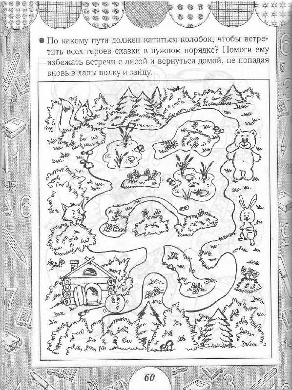 Иллюстрация 8 из 10 для Я учусь думать творчески.Пособие для детей 3-6 лет - Гаврина, Кутявина, Топоркова, Щербинина   Лабиринт - книги. Источник: zingara