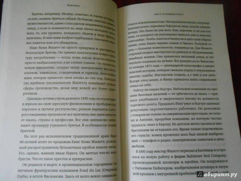 Иллюстрация 6 из 24 для Вещи века - Валерия Башкирова | Лабиринт - книги. Источник: Леан