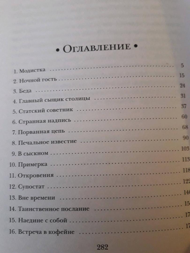 Иллюстрация 13 из 13 для Супостат - Иван Любенко | Лабиринт - книги. Источник: Лабиринт