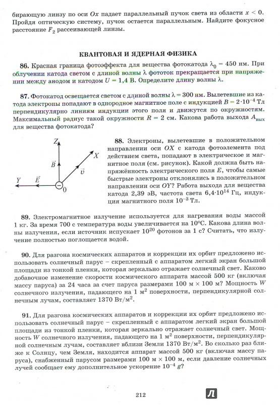Иллюстрация 1 из 13 для Физика. Решение заданий повышенного и высокого уровня сложности. Как получить макс. балл на ЕГЭ - Наиль Ханнанов | Лабиринт - книги. Источник: Лора