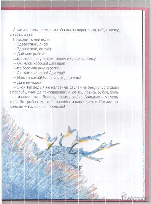 Иллюстрация 10 из 16 для Лисичка-сестричка | Лабиринт - книги. Источник: Юлия Короткова