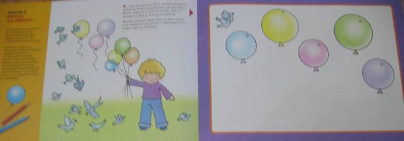 Иллюстрация 3 из 9 для Рисуем карандашами: Художественный альбом для занятий с детьми 1-3 лет. - Елена Янушко   Лабиринт - книги. Источник: Е.  Анна В.