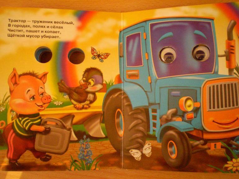 сказка про трактор с картинками абсолютно личная заслуга