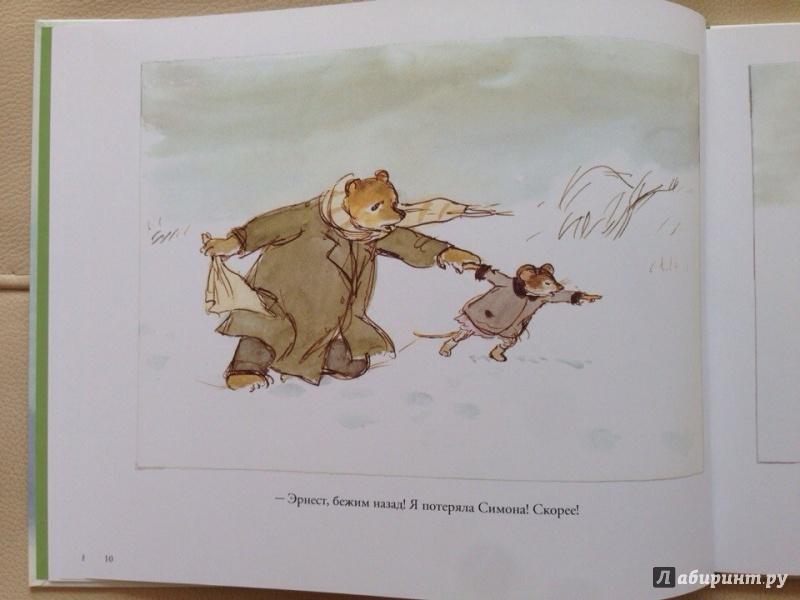 Иллюстрация 30 из 34 для Потеря. Фотография на память - Габриэль Венсан | Лабиринт - книги. Источник: antonnnn
