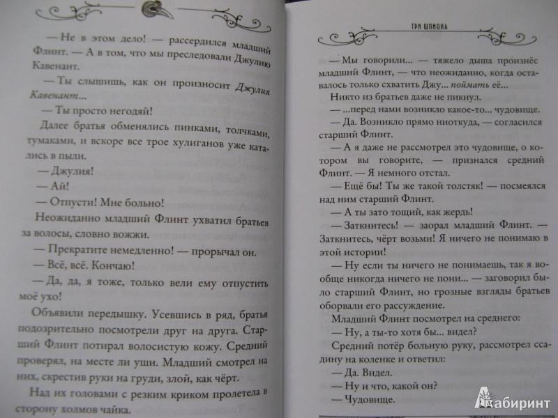 Иллюстрация 4 из 32 для Лабиринт теней - Улисс Мур | Лабиринт - книги. Источник: Ольга