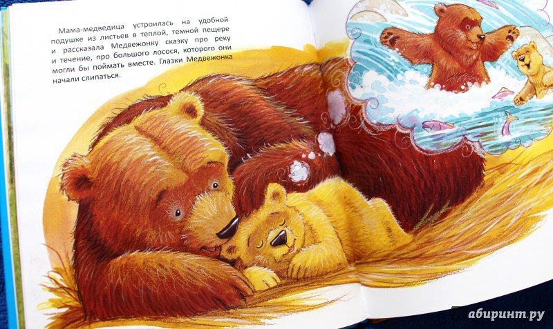 Иллюстрация 24 из 34 для Мама, как же ты будешь дальше любить меня? - Хейди Ховарт | Лабиринт - книги. Источник: Анна К.