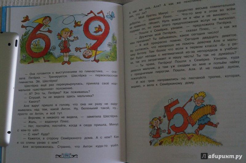 Иллюстрация 9 из 21 для Может, Нуль не виноват? - Ирина Токмакова   Лабиринт - книги. Источник: dragonfly