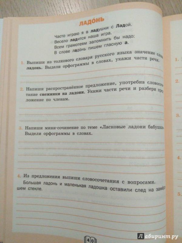 Иллюстрация 9 из 12 для Словарная работа. 3 класс. Рабочая тетрадь. ФГОС - Жиренко, Шестопалова   Лабиринт - книги. Источник: Тайна